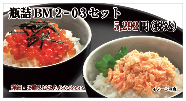 瓶詰BM2-03セット 5,292円(税込)