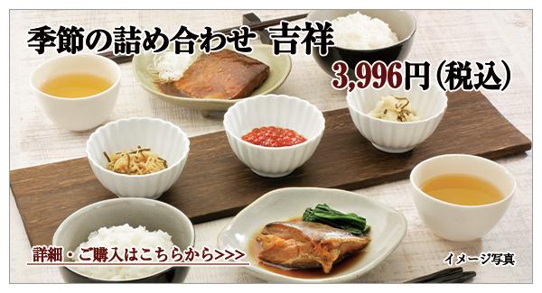 季節の詰め合わせ 吉祥 4,320円(税込)