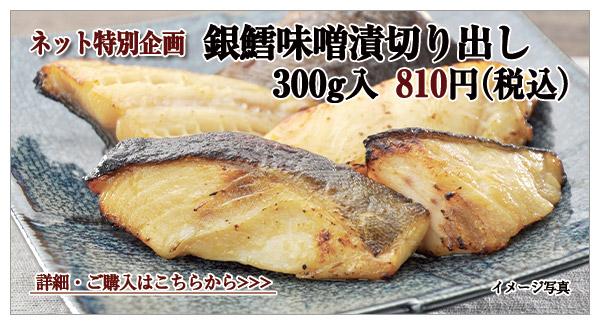 銀鱈味噌漬切り出し 300g入 810円(税込)