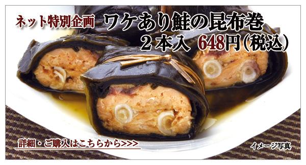 ワケあり鮭の昆布巻 2本入 648円(税込)