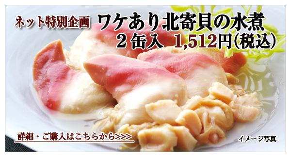 ワケあり北寄貝の水煮 2缶入 1,512円(税込)