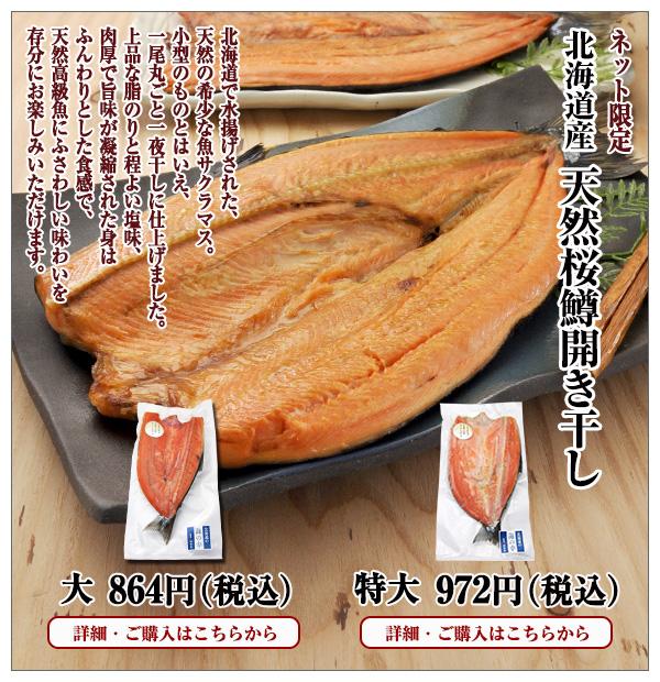 北海道産 天然桜鱒開き干し 大 864円・特大 972円