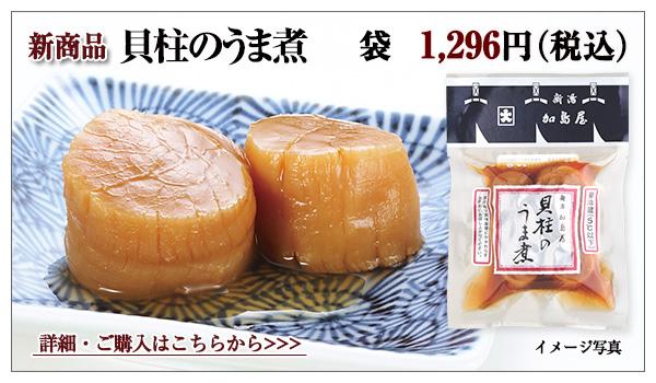 新商品 貝柱のうま煮 袋 1,296円(税込)