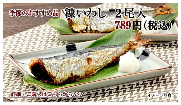 糠いわし 2尾入 789円(税込)