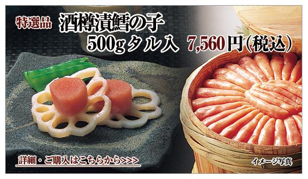 酒樽漬鱈の子 500gタル入 972円(税込)
