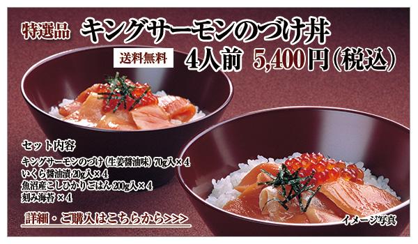 キングサーモンのづけ丼セット 5,400円(税込)