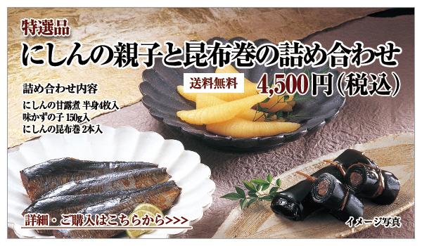 にしんの親子と昆布巻の詰め合わせ 4,500円(税込)