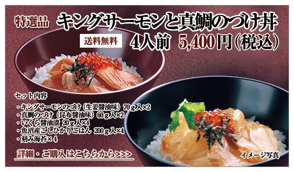 キングサーモンと真鯛のづけ丼セット 5,400円(税込)