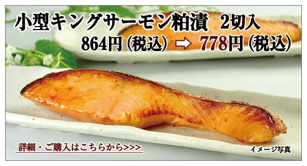 小型キングサーモン粕漬 2切入 864円(税込)→778円(税込)