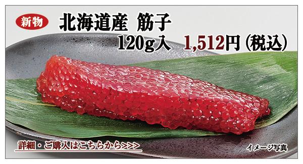 新物 北海道産 筋子 120g入 1,512円(税込)