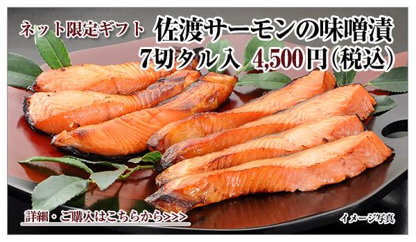 佐渡サーモンの味噌漬 7切タル入 4,500円(税込)