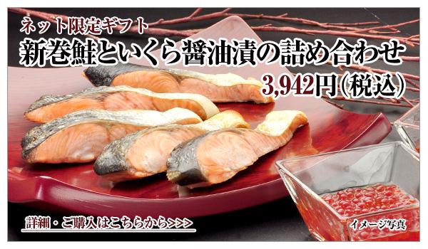 新巻鮭といくら醤油漬の詰め合わせ 3,942円(税込)