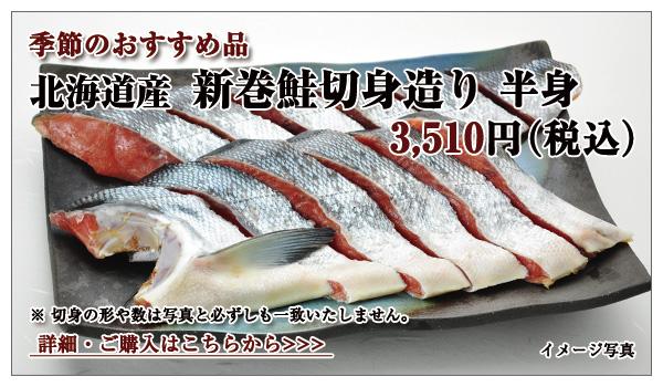 新巻鮭切身造り 半身 3,942円(税込)