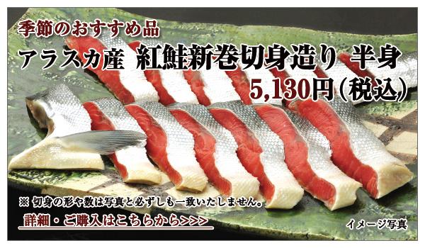 紅鮭新巻切身造り 半身 4,500円(税込)