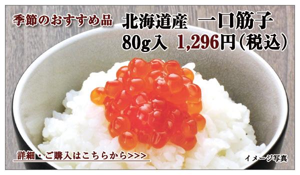 北海道産 一口筋子 80g入 1,296円(税込)