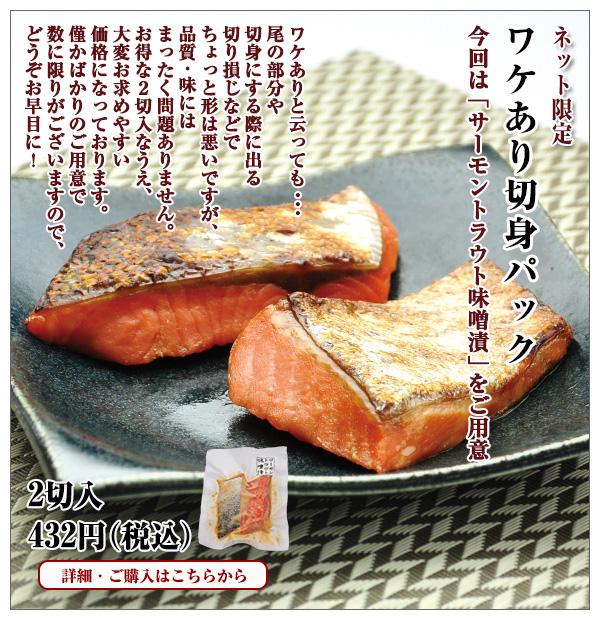 ワケあり切身パック2切入(サーモントラウト味噌漬) 432円(税込)