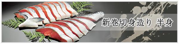 新巻鮭切身造り 半身のご紹介