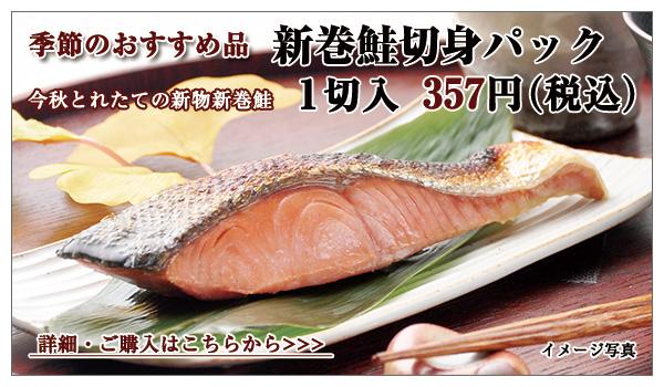 新巻鮭切身パック 1切入 357円(税込)