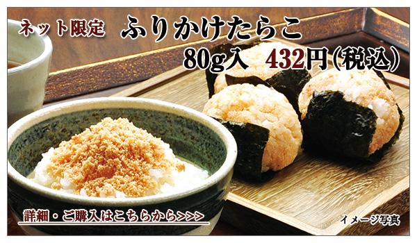 ふりかけ鱈子 80g入 432円(税込)