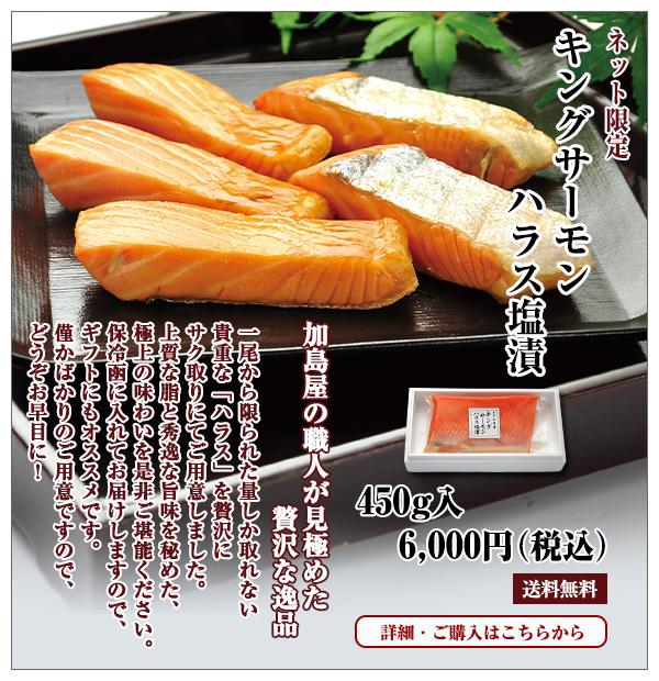 キングサーモンハラス塩漬 450g入 6,000円(税込)送料無料