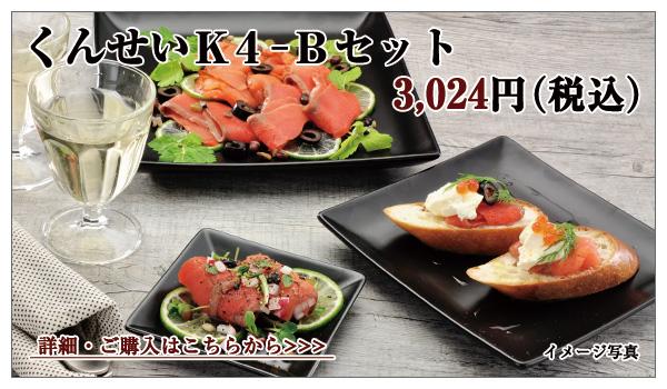 くんせいK4-Bセット 3,024円(税込)