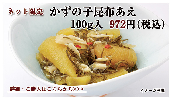かずの子昆布あえ 100g入 972円(税込)