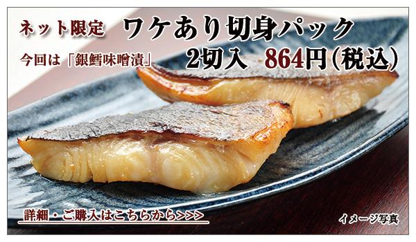 ワケあり切身パック(銀鱈味噌漬) 2切入 864円(税込)