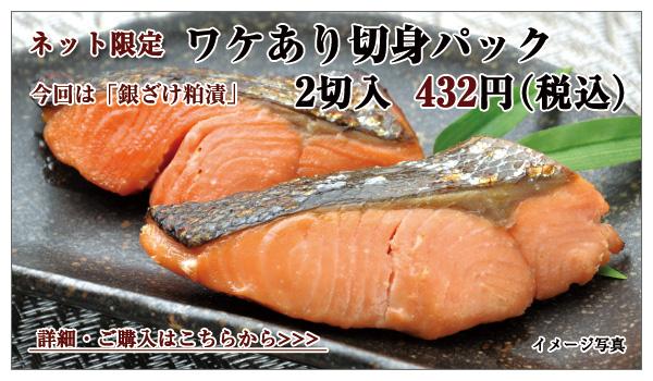 ワケあり切身パック(銀ざけ粕漬) 2切入 432円(税込)