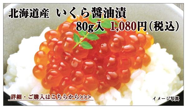 北海道産 いくら醤油漬 2切入 756円(税込)