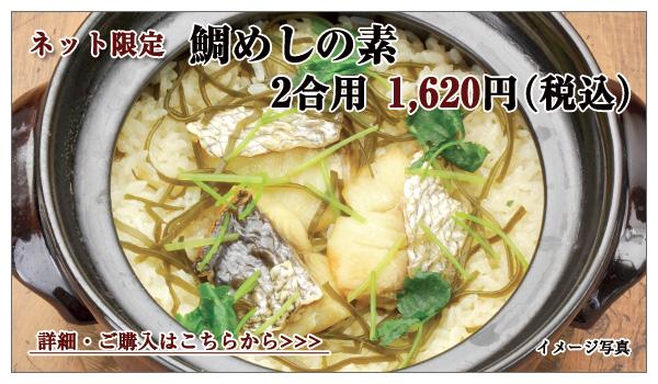 鯛めしの素 2合炊き用 1,620円(税込)