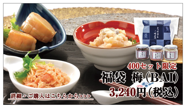 福袋 3,240円(税込)