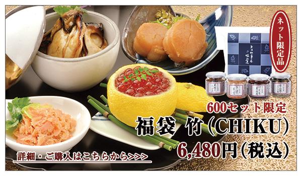 福袋 竹(CHIKU) 6,480円(税込)