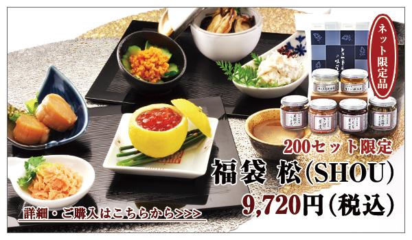 福袋 松(SHOU) 9,720円(税込)