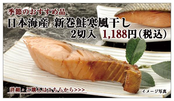 日本海産 新巻鮭寒風干し 2切入 1,080円(税込)