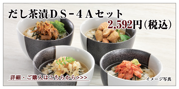 だし茶漬 DS-4Aセット 2,592円(税込)