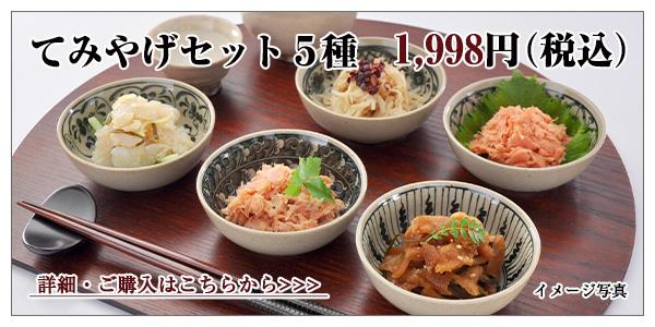 てみやげセット 5種 1,998円(税込)