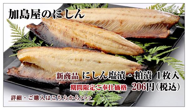 にしん塩漬 1枚入 314円(税込)・にしん粕漬 1枚入 314円(税込)