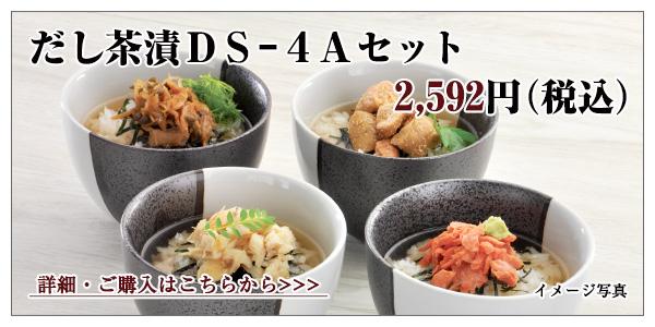 縺�縺苓幻貍ャ DS-4A繧サ繝�繝医��2,592蜀��シ育ィ手セシ�シ�