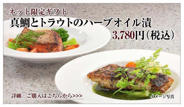 真鯛とトラウトのハーブオイル漬 3,780円(税込)