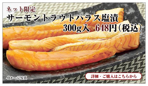 サーモントラウトハラス塩漬 300g入 648円(税込)