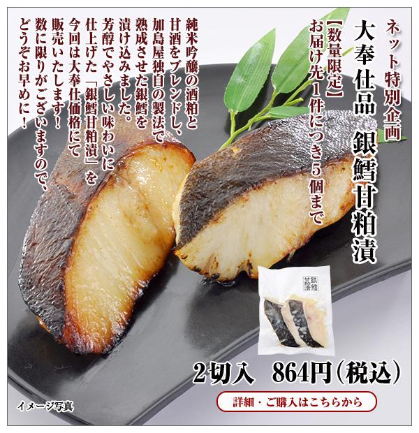 大奉仕品 銀鱈甘粕漬 2切入 864円(税込)
