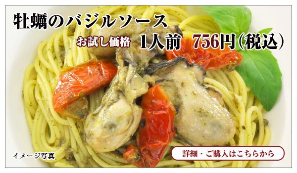牡蠣のバジルソース 1人前 お試し価格 756円(税込)