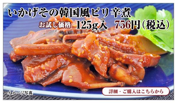 いかげその韓国風ピリ辛煮 125g入 お試し価格 756円(税込)