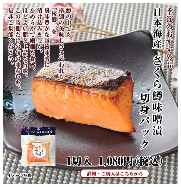 日本海産 さくら鱒味噌漬切身パック 1切入 1,080円(税込)