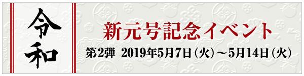 新元号記念イベント第2弾のご紹介