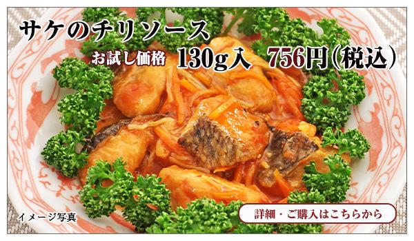 サケのチリソース 145g入 756円(税込)