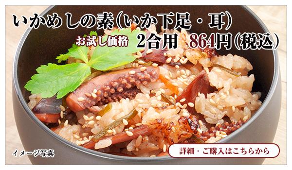 いかめしの素(いか下足・耳) 2合炊き用 864円(税込)