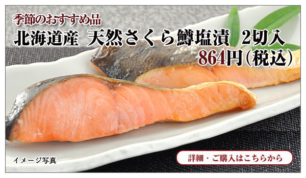 北海道産 天然さくら鱒塩漬 2切入 864円(税込)