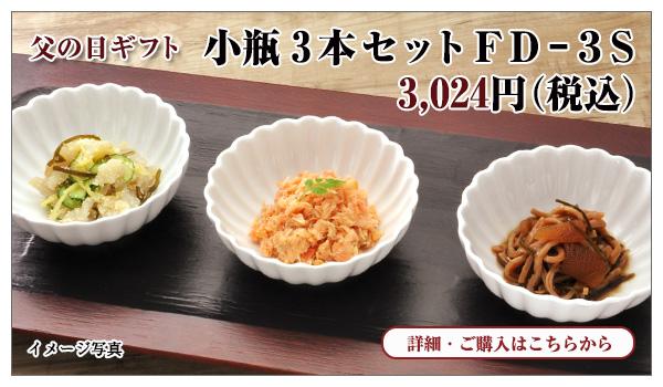 小瓶3本セット FD-3S 3,024円(税込)