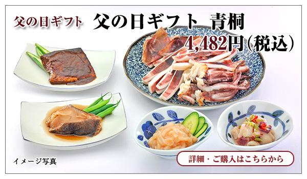父の日ギフト 青桐 4,482円(税込)